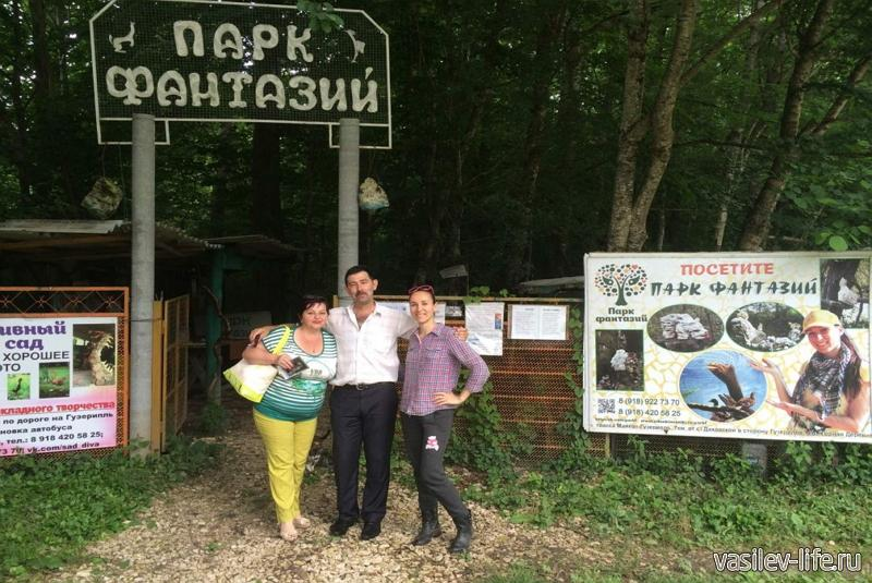 Парк Фантазий в Адыгее