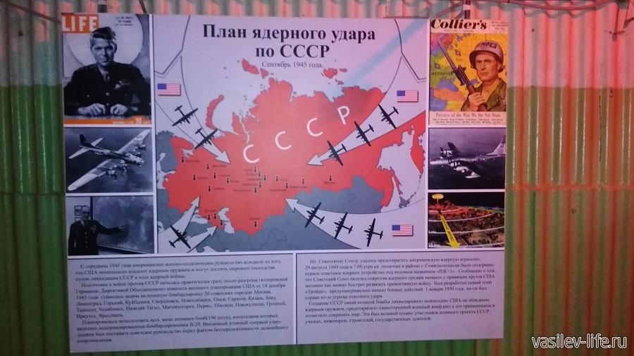 План удара по СССР