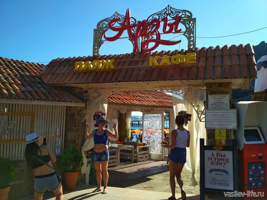 Пляж «Арзы» в Судаке