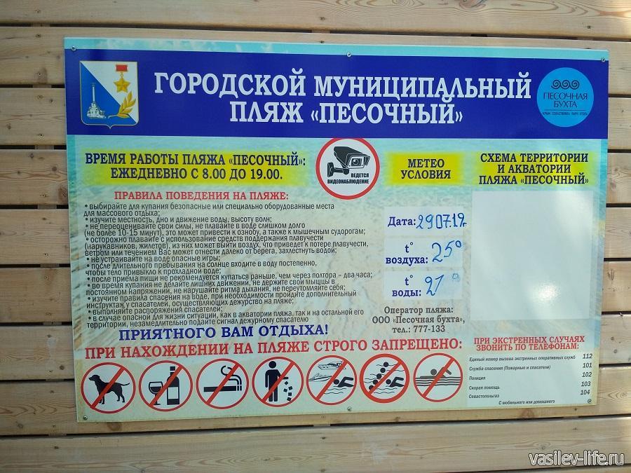 Пляж «Песочный» в Севастополе (10)