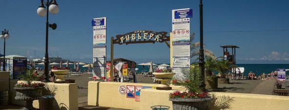 Пляж Ривьера в Сочи