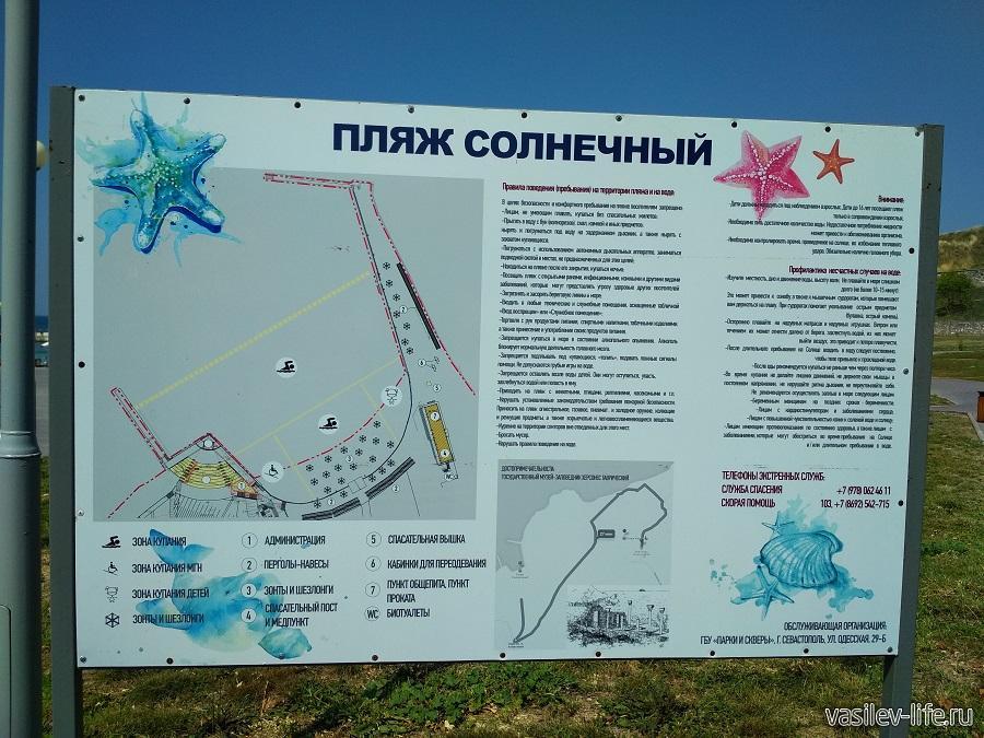 Пляж Солнечный в Севастополе