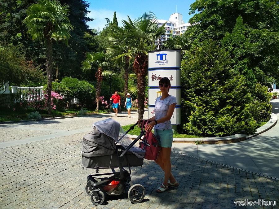 Приморский парк в Ялте (20)