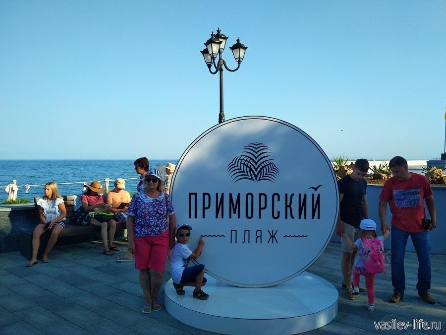Приморский пляж, Ялта (29)