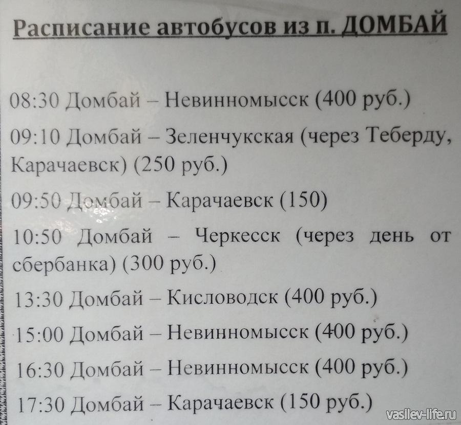 Расписание автобусов из Домбая