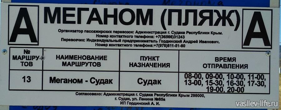 Расписание автобусов пляж Меганом - Судак