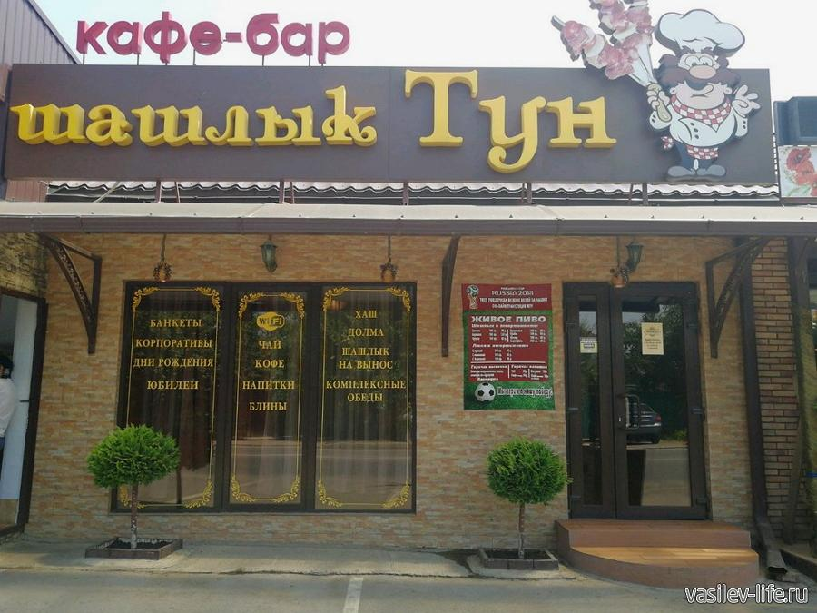 Ресторан «Toon» в Пятигорске