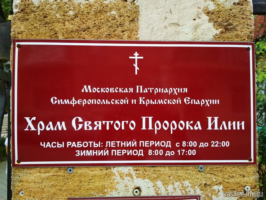 Свято-Ильинская церковь в Евпатории