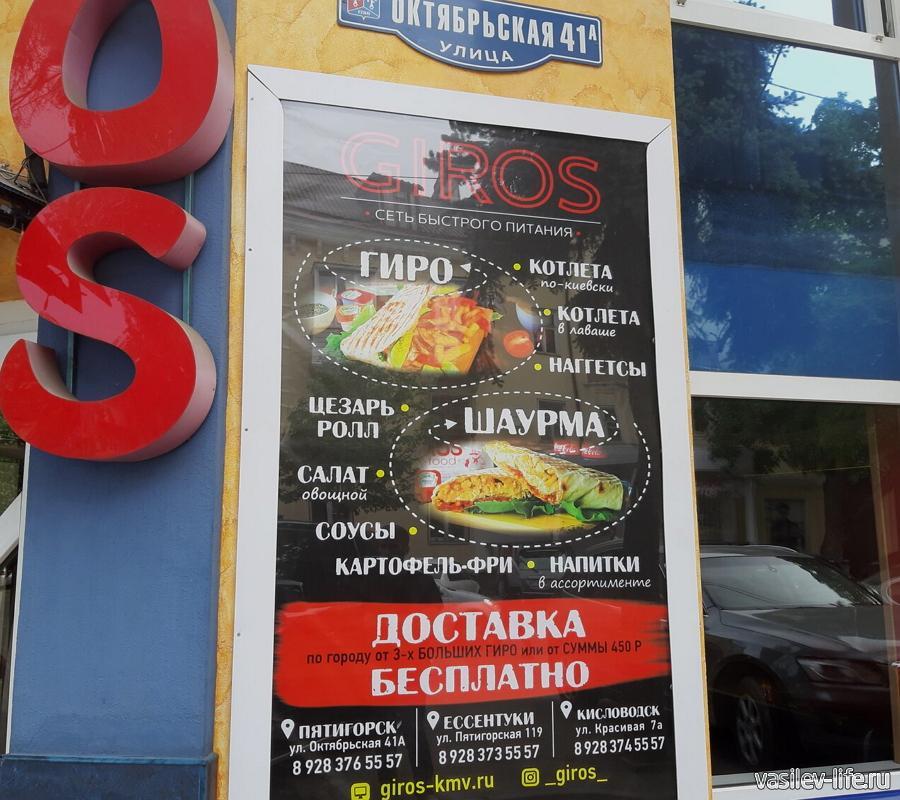 Столовая «Гиро» в Пятигорске