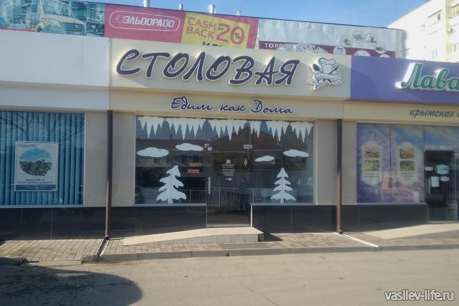 Столовая «Едим как дома» в Евпатории