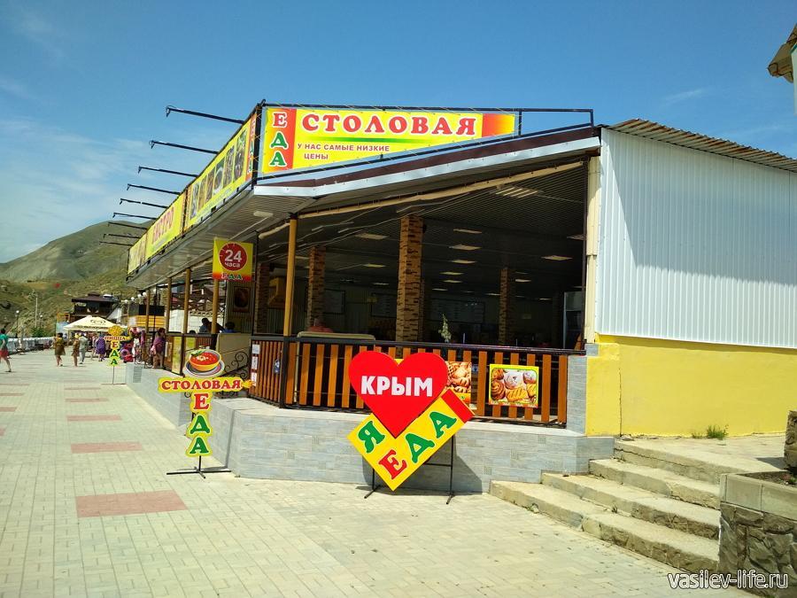 Столовая Еда на набережной в Орджоникидзе