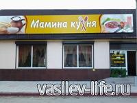 Столовая-Кафе Мамина Кухня