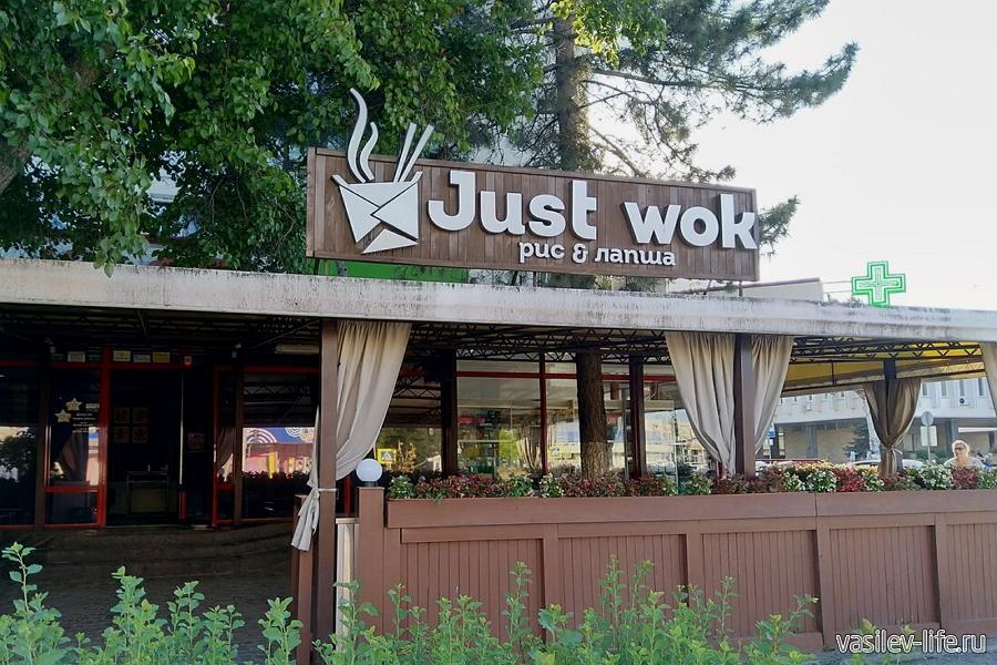 Суши-бар «Justwok», Евпатория