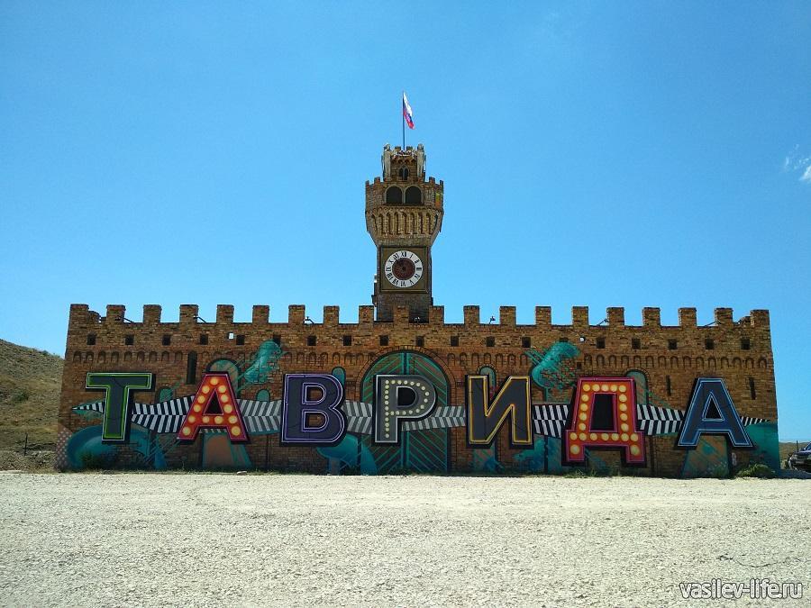 Таврида 5.0 (район Судака) - мега место проведения фестивалей