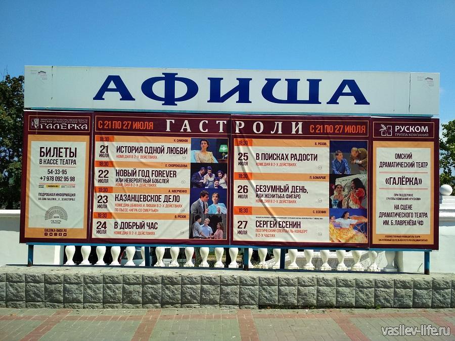 Театр Лавренева в Севастополе (афиша)