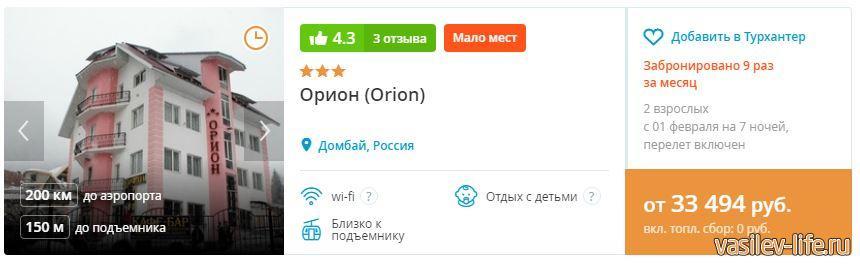 Самый дешевый тур в Домбай, с хорошим рейтингом отеля. Самый дешевый - 21600.