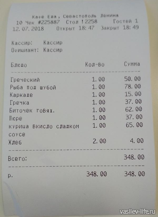 Чек (Севастополь, Ленина 62)