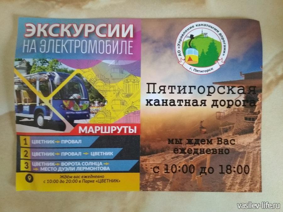 Экскурсия на электромобиле в Пятигорске