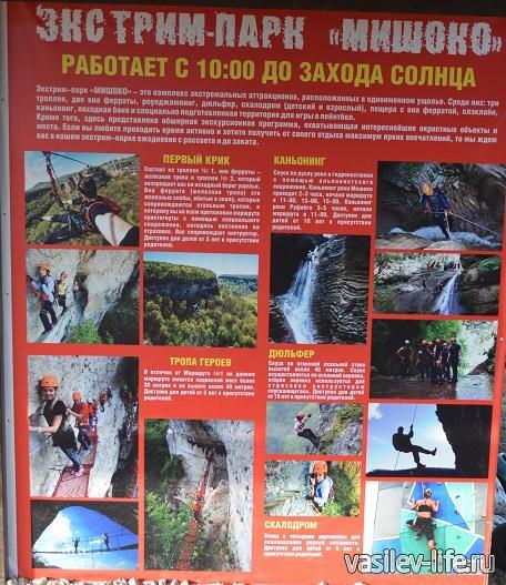Экстрим-парк Мишоко (14)