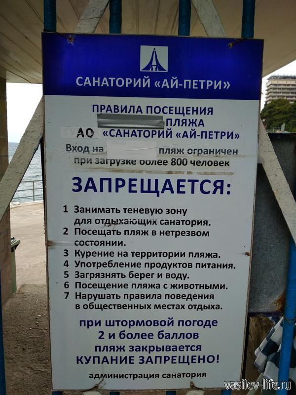 """Пляж санатория """"Ай-Петри"""""""