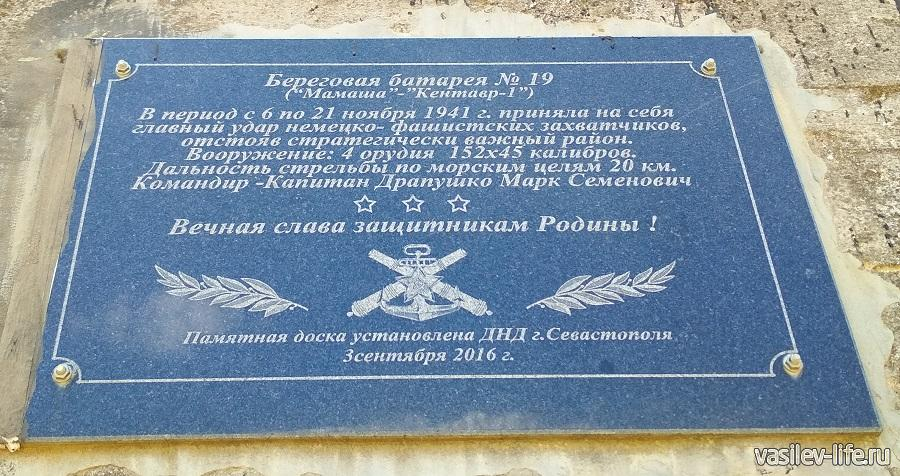 19-я орудийная батарея в Балаклаве (12)