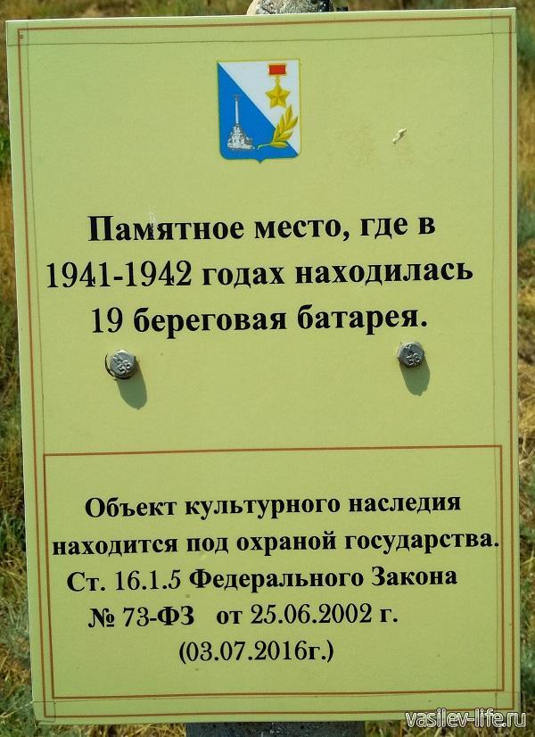 19-я орудийная батарея в Балаклаве (17)