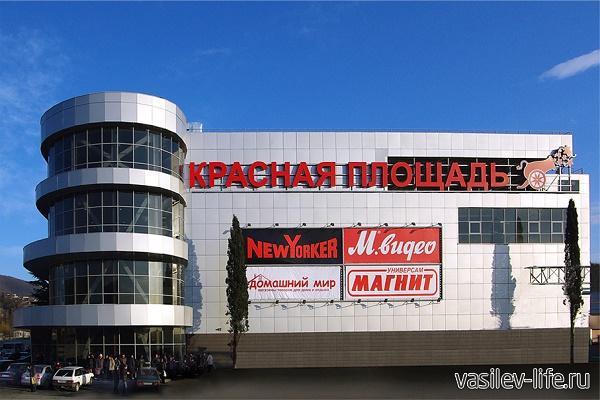 Гипермаркет Магнит, ТРЦ Красная площадь, г. Туапсе, ул. Сочинская