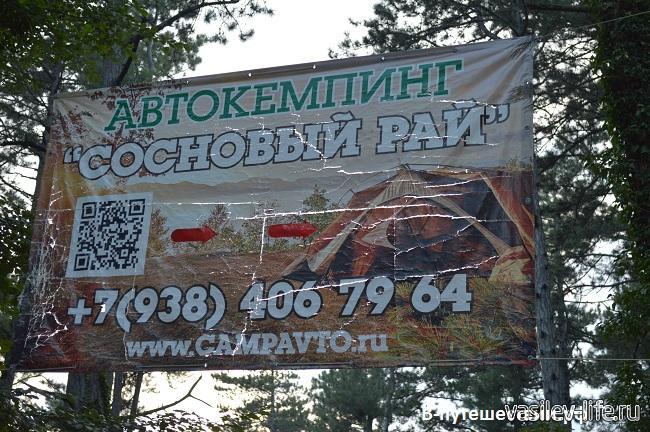 Кемпинг-на-черном-море-Сосновый-рай-3