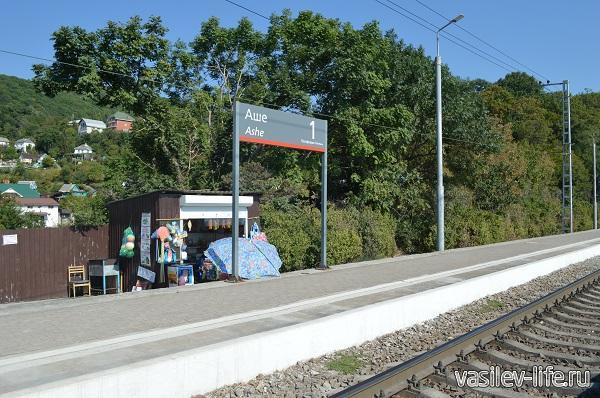 Станция-Аше