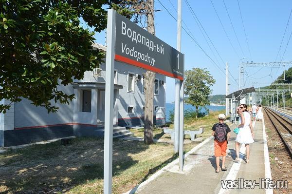 Станция-Водопадный
