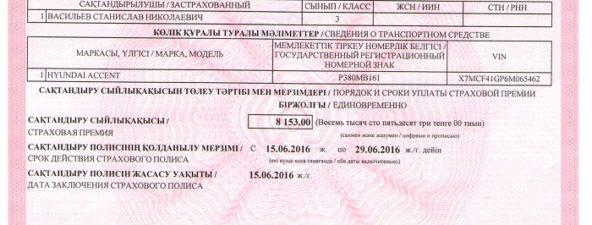 Казахский полис ОСАГО на Hyundai Accent