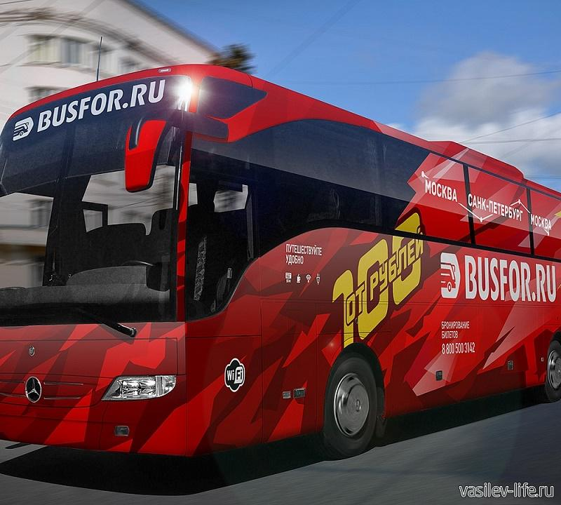 Busfor автобус