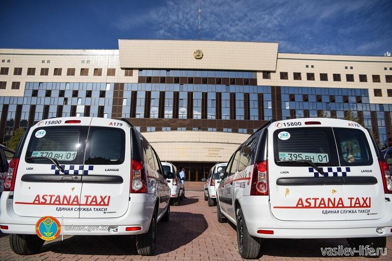 Такси в Астане