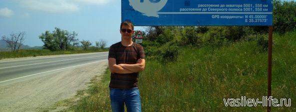 45 золотая параллель в Крыму (район Коктебеля)