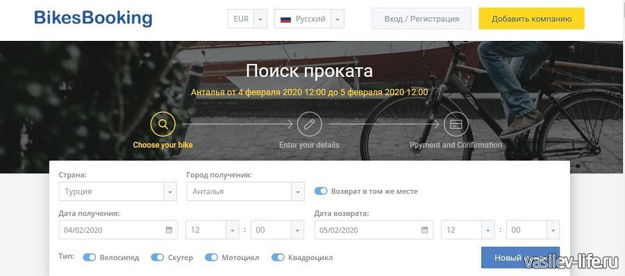 BikeBooking