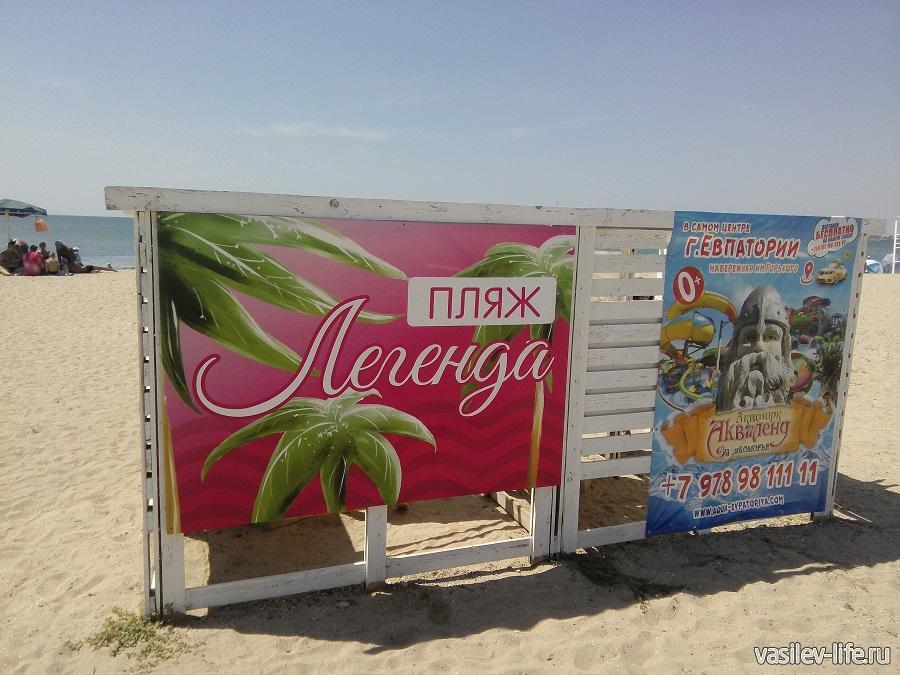 """Пляж """"Легенда"""" в Евпатории"""